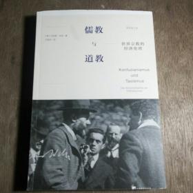 儒教与道教,世界宗教的经济伦理