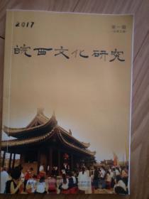 六安市《皖西文化研究》2017第一辑!六安地名文化,台湾时期台静农,金寨县莲花山方言俗语,寿县非遗保护等。