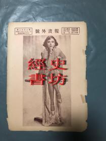 绝版·绝品 民国23年 号外画报(206期):罗锡塔·孟伦奴小姐 &  佳丽消夏与砂岩上