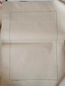 人民大学出版社稿纸  11张  8开本