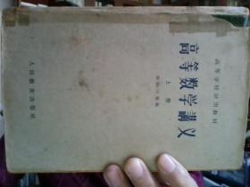 高等数学讲义(上、下册)