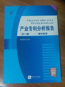 产业专利分析报告(第18册)——增材制造