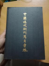 中国近代期刊篇目汇录 (第三卷 下册 )    精装书9品如图