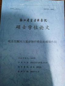 浙江省医学科学院。吡非尼酮对大鼠矽肺纤维化的抑制作用