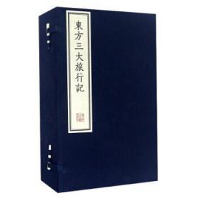 东方三大旅行记(一函5册)