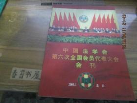 中国法学会第六次全国会员代表大会会刊