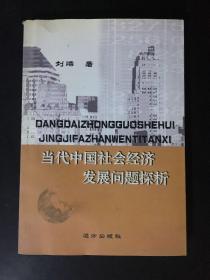 当代中国社会经济发展问题探析