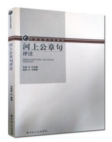 河上公章句评注-中国道教学院教材 任法融 刘清章宗教文化出版社