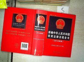 2016版】新编中华人民共和国常用法律法则全书