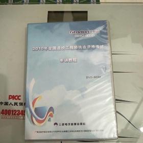 2010年全国造价工程师执业资格考试串讲教程   光盘   全新