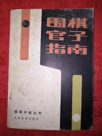 老版棋谱:围棋官子指南(围棋求段者必读)