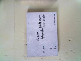 广东民间文学研究论文集.第一辑