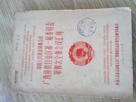 中国人民政治协商会议广西僮族自治区第一届委员会第四次会议汇刊