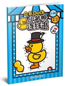 小黄鸭连线书(1~50)