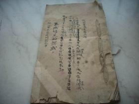 民国早期-一个爱国学生写的文章一本,提倡国货,拒绝毒品等!带老师批语!28/16厘米