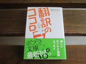 日文原版 翻訳のココロ (ポプラ文库) 鸿巣 友季子