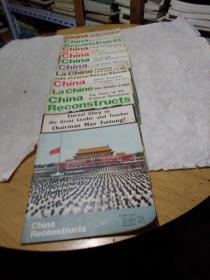 China Reconstructs(中国建设)1976年(1--12)