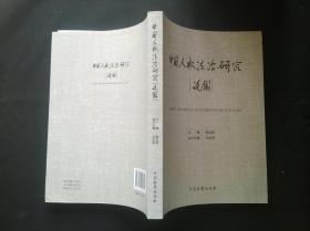 中国人权法治研究论纲(签赠)