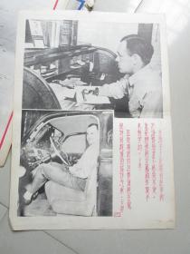 民国时期宣传画宣传图片一张(编号28)