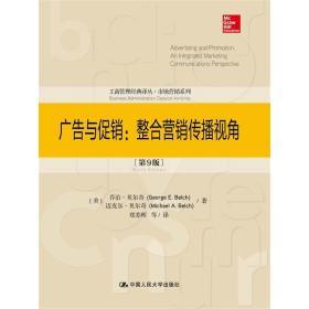 广告与促销:整合营销传播视角(第9版)(工商管理经典译丛·市场营销系列)