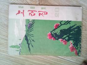 歌曲集  28  (朝鲜文版)
