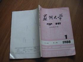 苏州大学学报 (自然科学版)1988.1
