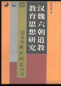 汉魏六朝道教教育思想研究(正版品佳 快速发货)