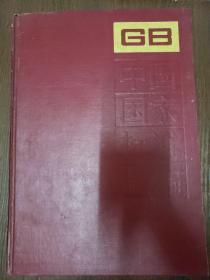 中国国家标准汇编115 GB9543-9598
