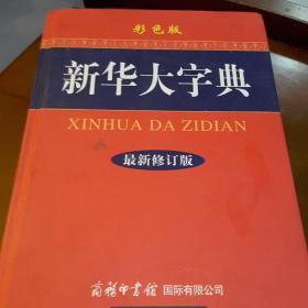 新华大字典(最新修订版 彩色版)