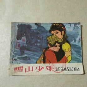 雪山少年  连环画  81年一版一印