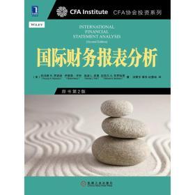 国际财务报表分析(CFA协会投资系列图书)