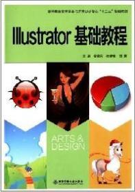 Illustrator基础教程