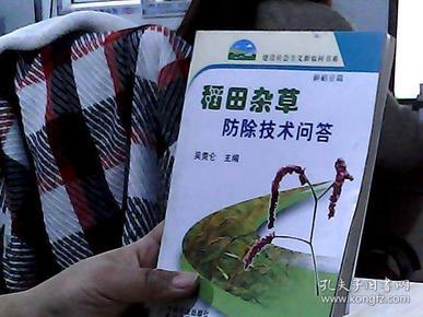 稻田杂草防除技术问答(新农村)