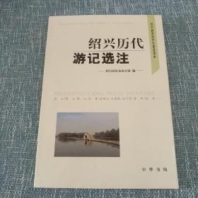绍兴历代游记选注:绍兴县历史文化普通读本
