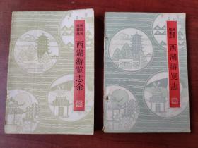 西湖游览志 西湖游览志余(两册合售)