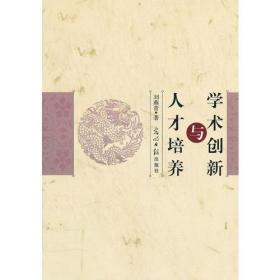 学术创新与人才培养 专著 刘燕青著 xue shu chuang xin yu ren cai pei yang