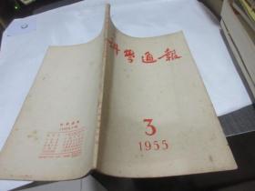 科学通报1955年3