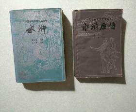 中国古典文学普及丛书:水浒 (宝文堂书店1982 一版一印 插图本)和水浒后传(宝文堂书店)两本合售