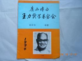 33107《广西博白王力奖学基金会》1994年