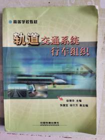 轨道交通系统行车组织