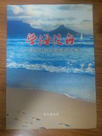 学海泛舟——学术研讨会获奖论文集