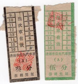 新中国汽车票类----1958年济南公共汽车票(2张)1组