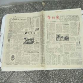 忻州报1987.10.20