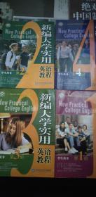 新编大学实用英语教程高职学生用书1-4
