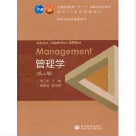 管理学 第3版 第三版