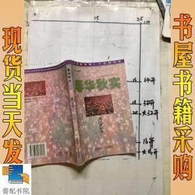 春华秋实:《江苏教育报》十年精华本