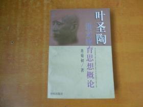 叶圣陶语文教育思想概论【董菊初 签名】