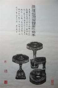 珂罗版影印:青铜器全形拓之三十八·汉建昭雁足灯全形拓本(72×46厘米)