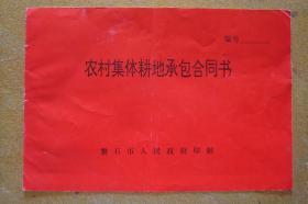 农村集体耕地承包合同书  (空白未用) 磐石市人民政府