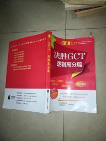 决胜GCT数学基础篇 最新版 2014版 +   .决胜GCT英语能力篇2014版 + GCT考前辅导教材.决胜GCT 逻辑高分篇   3本合售